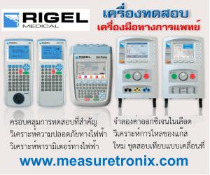 Biomedical Test Equipment | Measuretronix Ltd.